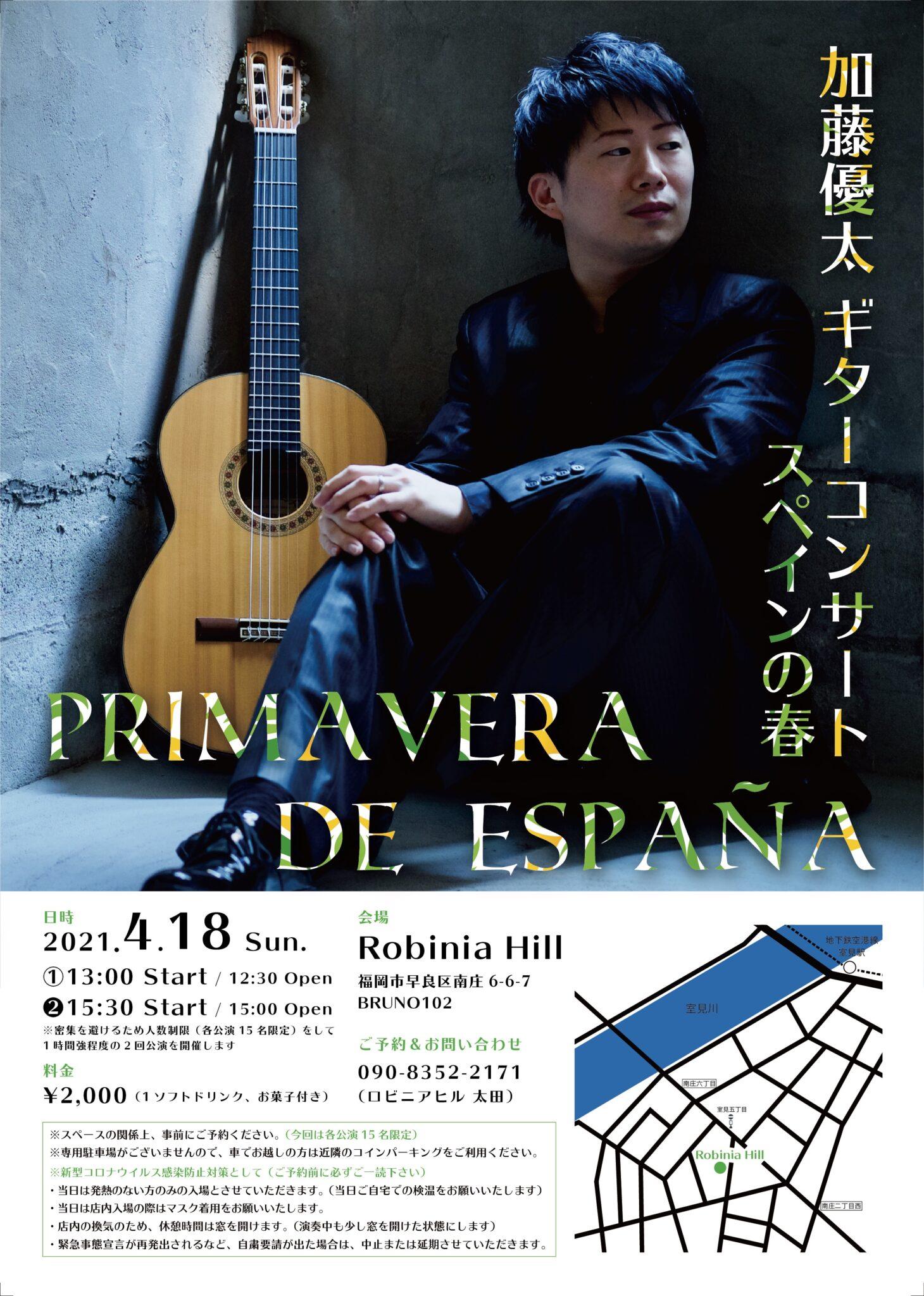 加藤優太ギターコンサート スペインの春